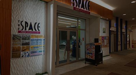 イオンキッズスクール おゆみ野店