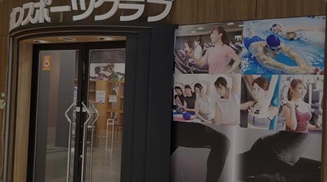 イオンキッズスクール 3FIT 八事店